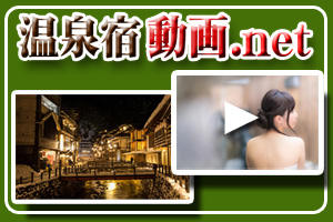温泉 動画